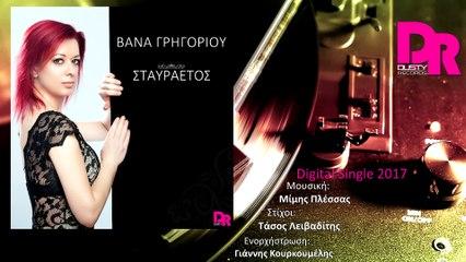 Vana Grigoriou - Stauraetos (Official Digital Single)