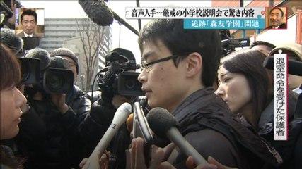 【フジTV】Mr.サンデー「森友学園の説明会で保護者が退出さ!」→パヨク劇団の演出家でしたw韓国上演、親は日教組でやらせ疑惑で炎上www
