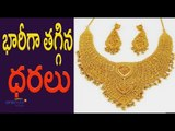 Good News For Women | Gold Rates Reduced - Oneindia Telugu