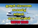 German Fighter Planes Escort Jet Airways, Watch Video | Oneindia Malayalam
