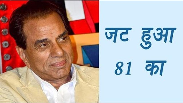 Dharmendra turns 81, Interesting facts about the actor | वनइंडिया हिन्दी