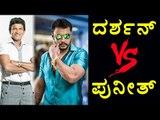 Puneeth Rajkumar Upcoming Movie| Puneeth  Take Overd By Dharshan Role | Filmibeat Kannada