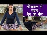 Yoga to reduce belly fat - Naukasana (नौकासन) - Boat Pose | Boldsky