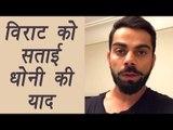 Virat Kohli misses MS Dhoni, gives emotional message   वनइंडिया हिन्दी