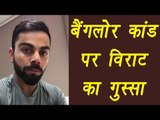 Virat Kohli reacts on Bangalore Mass Molestation, watch video   वनइंडिया हिन्दी