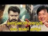 ലാലേട്ടന് ഇനി ജാക്കി ചാനൊപ്പം   Mohanlal To Act With Jackie Chan   FilmiBeat Malayalam