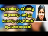 Jilted lover in Kottayam sets himself and girl on fire | Oneindia Malayalam