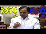 CM KCR has created a record in Telangana Winter Assembly Sessions - Oneindia Telugu