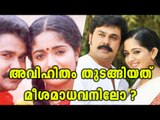 Dileep and Kavya Again In Gossip Columns | Filmibeat Malayalam