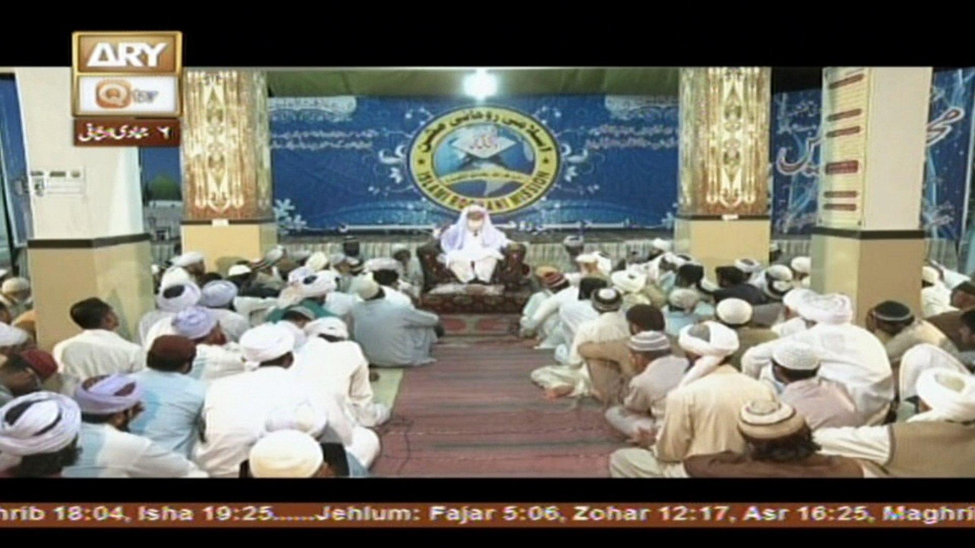Islami Aqdaar - Topic - Bation kay Haqooq