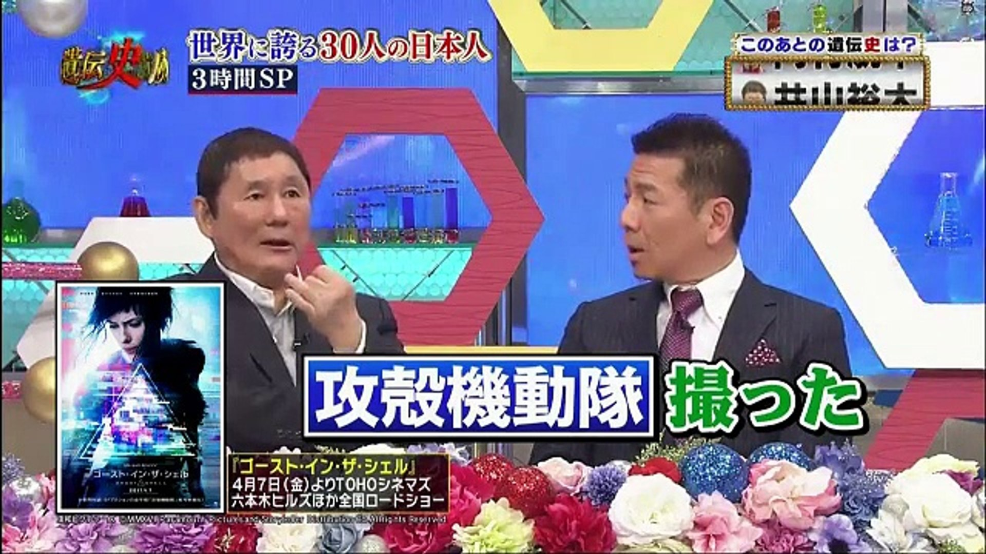HD] 成功の遺伝史4 2017年3月6日 170306 (2/2) - video Dailymotion