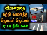 German Air Force Planes Escort Jet Airways flight Video- Oneindia Tamil