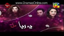 Yeh Raha Dil Episode 5 Promo Hum Tv Drama