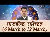 Weekly Horoscope (6 March to 12 March) साप्ताहिक राशिफल | Astrology | Boldsky