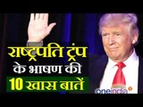 Donald Trump takes oath as the US President: top 10 points from his speech |वनइंडिया हिंदी