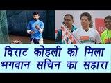 Sachin Tendulkar reacts on Virat Kohli and team India defeat   वनइंडिया हिन्दी