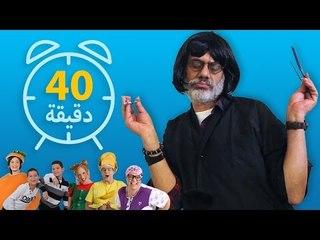فوزي موزي وتوتي - أغاني مشاهد مضحكة في فيديو متواصل 11