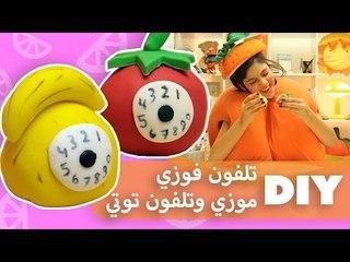 فوزي موزي وتوتي | DIY مع المندلينا | عجينة السكر | تلفون فوزي موزي وتلفون توتي