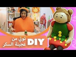 فوزي موزي وتوتي | DIY مع المندلينا | عجينة السكر | توتي Tutti