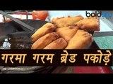 Bread Pakora ब्रेड पकोड़ा |Indian Street Food | AMAZING Video | Boldsky