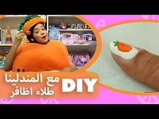 فوزي موزي وتوتي | DIY  مع المندلينا | طلاء اظافر | Manicure
