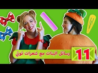 توتي والمندلينا – رسائل البنات عن شعرات توتي - Children sending images about toti`s hair