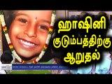 சிறுமி ஹாஷினி குடும்பத்திற்கு தமிழிசை ஆறுதல் |Tamilisai Visit Child Hashini Home - Oneindia Tamil