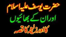 Hazrat Yousuf A.S un k Bhai aur Zulaikha ka Waqia Qissa by Muhammad Usman Islamic Stories in Urdu Hindi