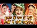 Bridal Look of Famous TV Actresses | Divyanka Tripathi | Mouni Roy | Jennifer Winget | Boldsky