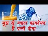 Drink water instead of fruits juice; here's why | जूस से ज्यादा फायदेमंद है पानी | Boldsky