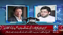 Pakistan Tehreek-E-Insaf Chairman Imran Khan Made A Telephonic Call To Peshawar Zalmi's Owner Javed Afridi