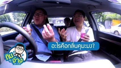 กินกะจ่าง (In car) EP.08 นมคุมะมง