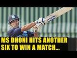 MS Dhoni hits six to win against Jammu & Kashmir in Vijay Haraze Trophy | Oneindia News