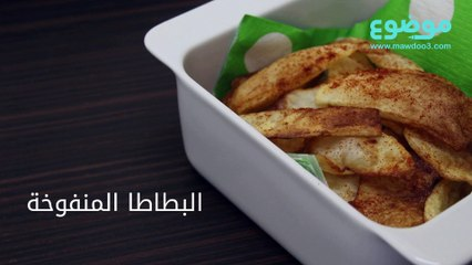 كيف اسوي بطاطس مقلي موضوع