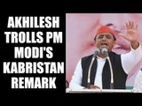 UP Elections 2017: Akhilesh Yadav slams PM Modi's Qabristan remark : Watch video | Oneindia News