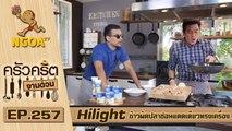 Hilight  ครัวคริตจานด่วน | ข้าวผัดปลาช่อนแดดเดียวทรงเครื่อง |  10 มี.ค. 60  |  EP.257