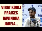 Virat Kohli praises Ravindra Jadeja for brilliant bowling in Bengaluru Test | Oneindia News