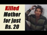 SHOCKING!!! Gambling addict allegedly kills his mother over just Rs. 20 | Oneindia News