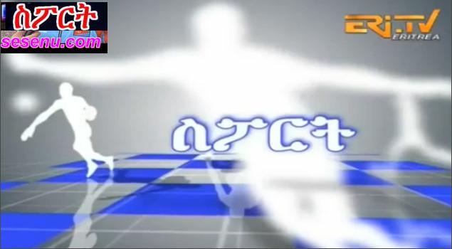 Eritrean Sports News March 7, 2017