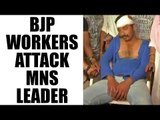BJP workers attack MNS leader  and workers : Watch video | Oneindia News