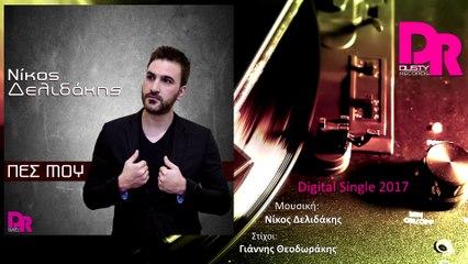 Nikos Delidakis - Pes Μou (Official Digital Single)