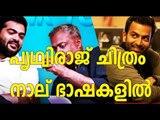 Film With Gautham Menon not Shelved: Prithviraj  | FilmiBeat Malayalam