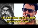 Mohanlal-Prithviraj's Lucifer Postponed   Filmibeat Malayalam