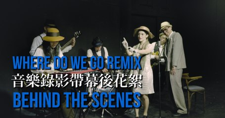 【Lara梁心頤 ft. Troutfresh】Where Do We Go: SOUL REMIX 幕後花絮
