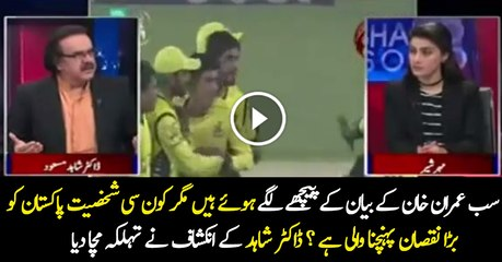 Yeh Log Cricket Ke Sath Kia Karne Jarahe Hain..