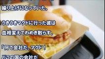 日本食嫌いのアメリカ人が唯一虜になったマクドナルドの「チキン竜田」⇒販売終了・・・アメリカ人ブチギレると・・・「プルプル~・・・あ、もしもし・・・」俺「え?w」【あすか】