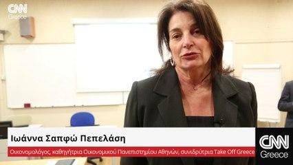 Take off Greece. Ελπίδα σε νέους επιχειρηματίες άνω των 40