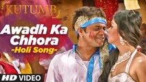 Awadh Ka Chhora Song HD Video Kutumb The Family 2017 Rajpal Yadav, Alok Nair, Ritu Sharma, Aloknath | New Songs
