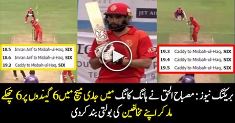 Misbah-ul-Haq 6 Sixes of 6 Balls in Hong Kong T-20 Blitz