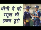 MS Dhoni fulfills Parvez Rasool's wish, shares tips with J&K players | वनइंडिया हिंदी